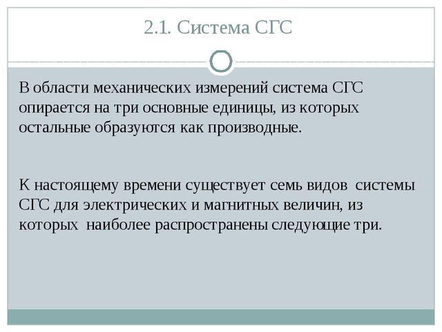 2.1. Система СГС В области механических измерений система СГС опирается на тр...