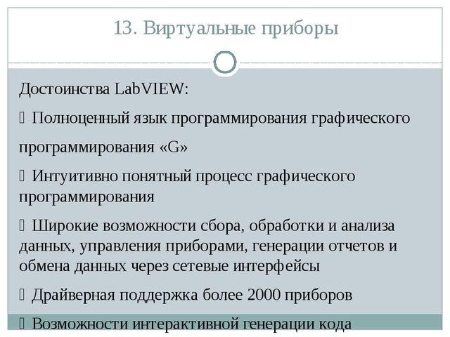 13. Виртуальные приборы Достоинства LabVIEW:  Полноценный язык программирова...