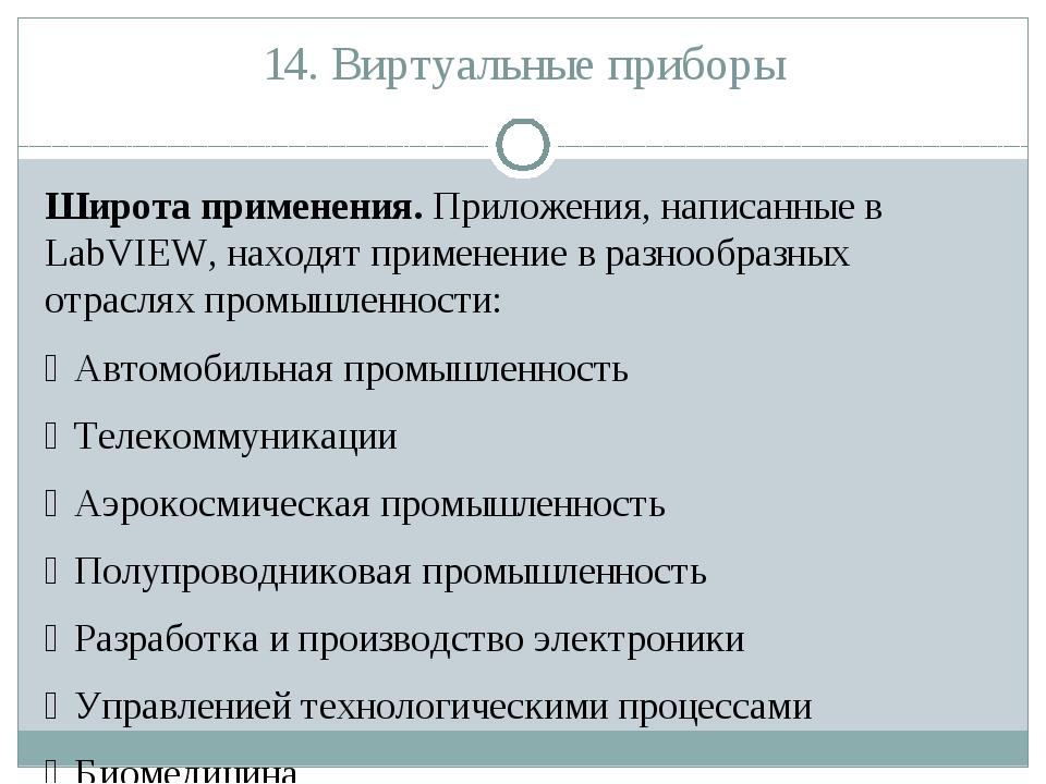 14. Виртуальные приборы Широта применения. Приложения, написанные в LabVIEW,...