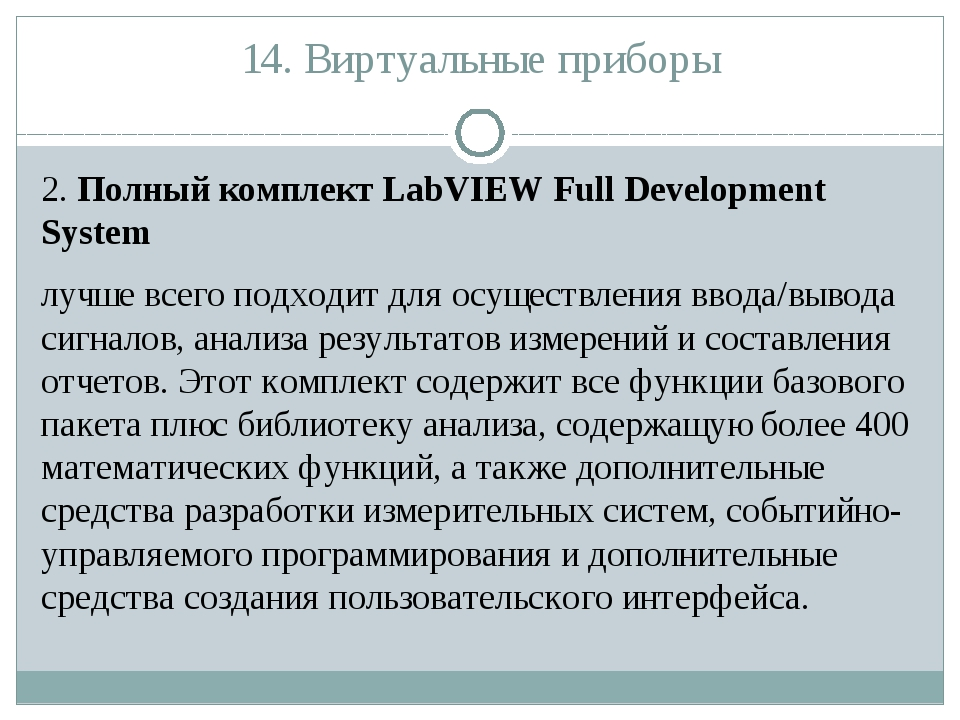 14. Виртуальные приборы 2. Полный комплект LabVIEW Full Development System лу...