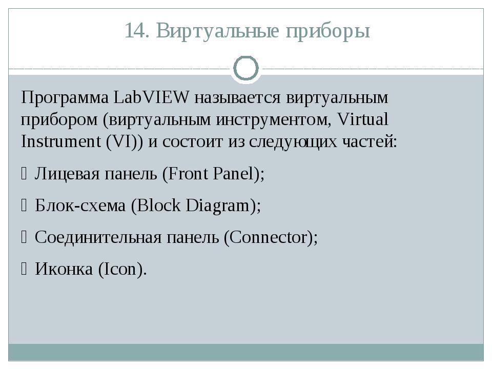 14. Виртуальные приборы Программа LabVIEW называется виртуальным прибором (ви...