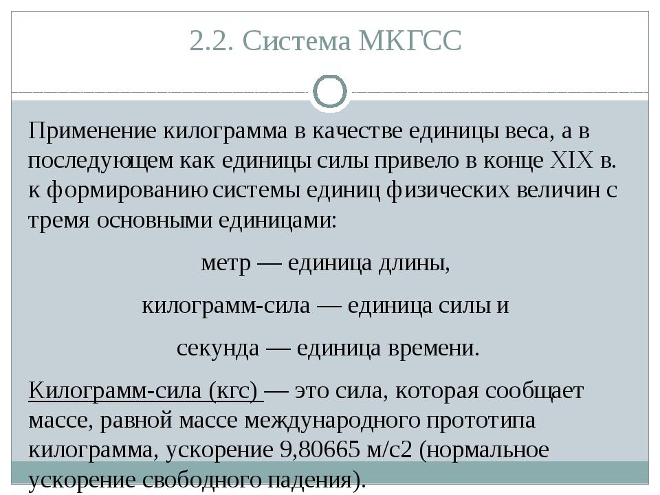 2.2. Система МКГСС Применение килограмма в качестве единицы веса, а в последу...