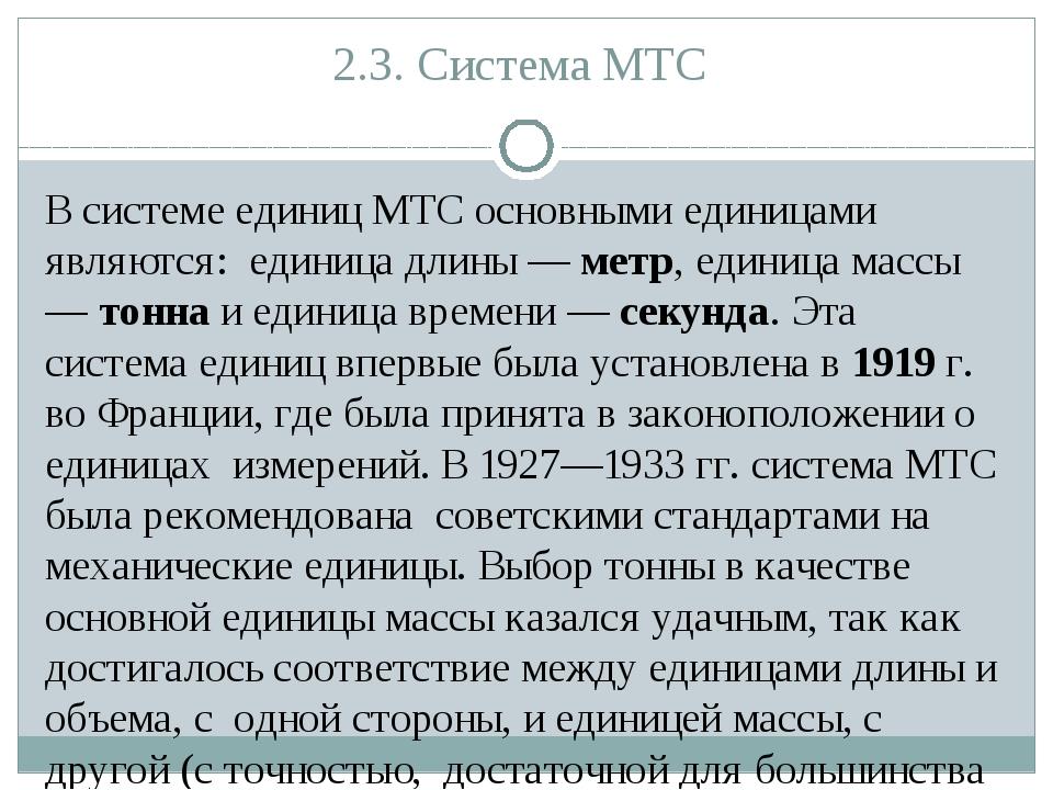 2.3. Система МТС В системе единиц МТС основными единицами являются: единица д...