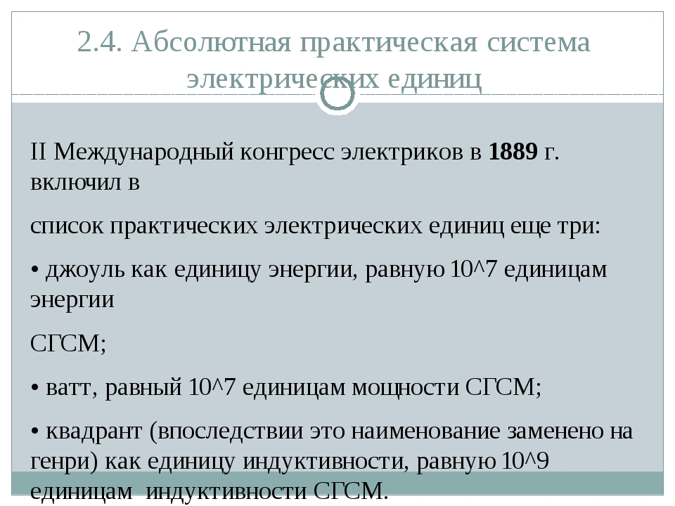 2.4. Абсолютная практическая система электрических единиц II Международный ко...