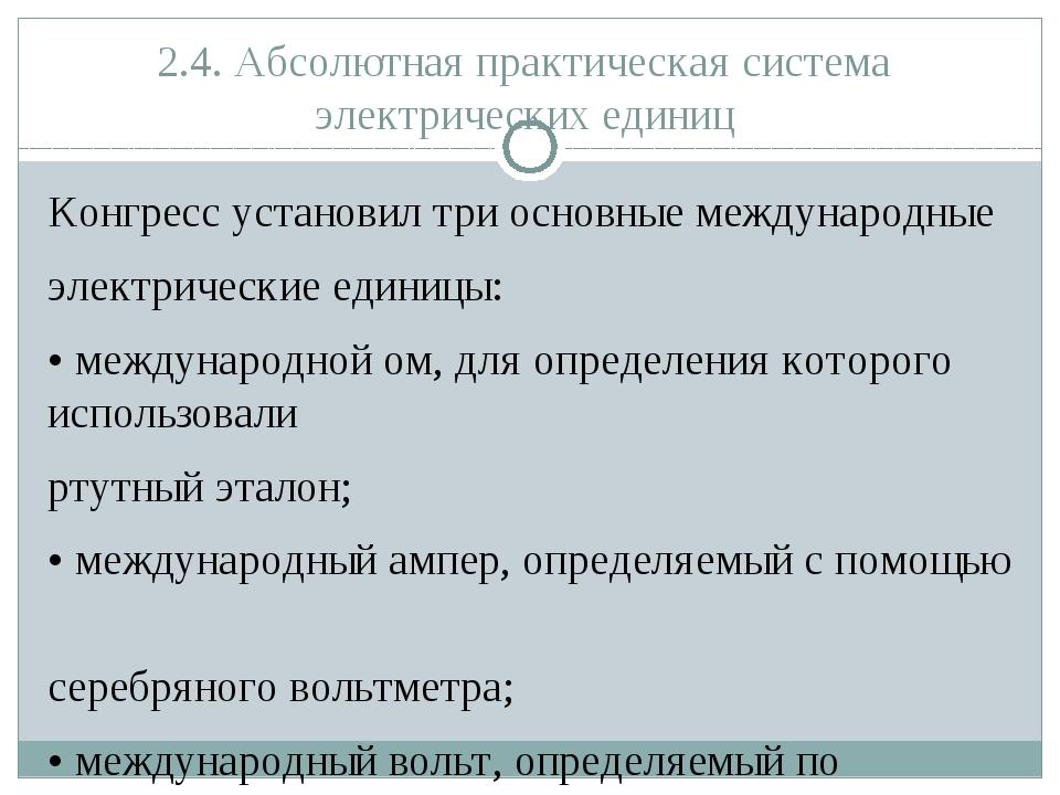 2.4. Абсолютная практическая система электрических единиц Конгресс установил...