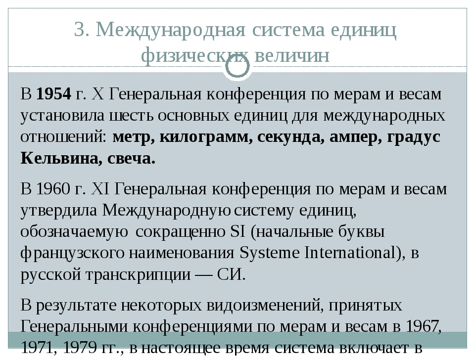 3. Международная система единиц физических величин В 1954 г. X Генеральная ко...