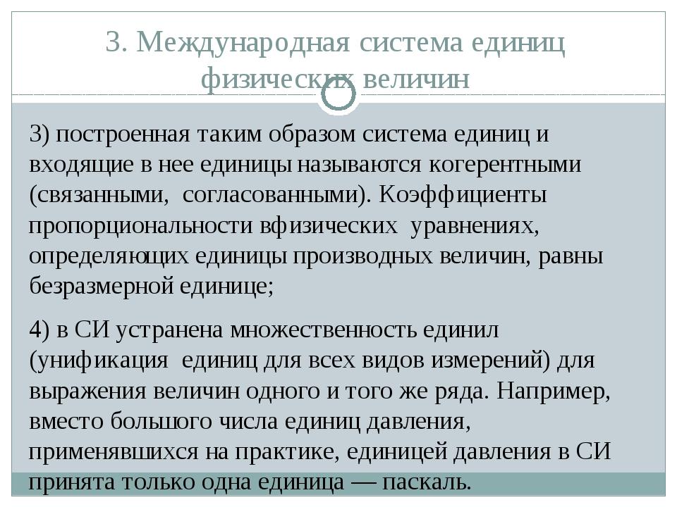 3. Международная система единиц физических величин 3) построенная таким образ...