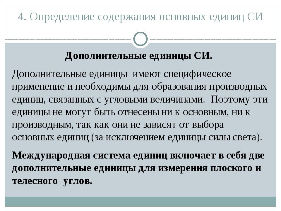 4. Определение содержания основных единиц СИ Дополнительные единицы СИ. Допол...