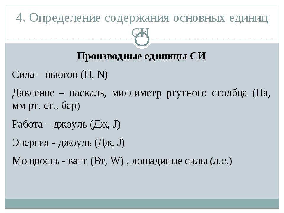 4. Определение содержания основных единиц СИ Производные единицы СИ Сила – нь...