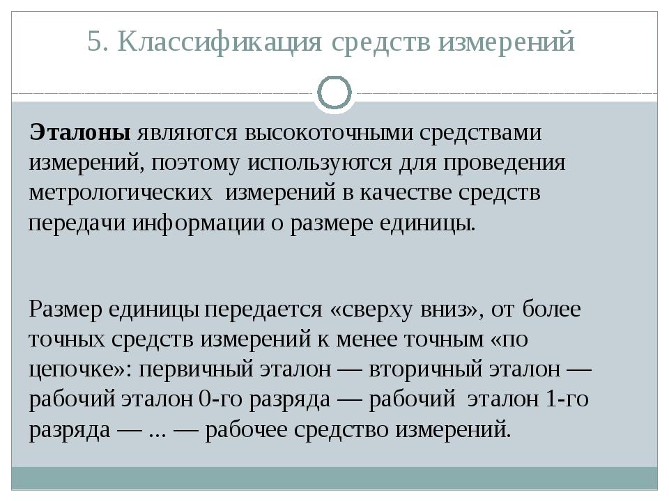 5. Классификация средств измерений Эталоны являются высокоточными средствами...