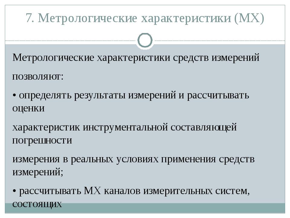 7. Метрологические характеристики (МХ) Метрологические характеристики средств...