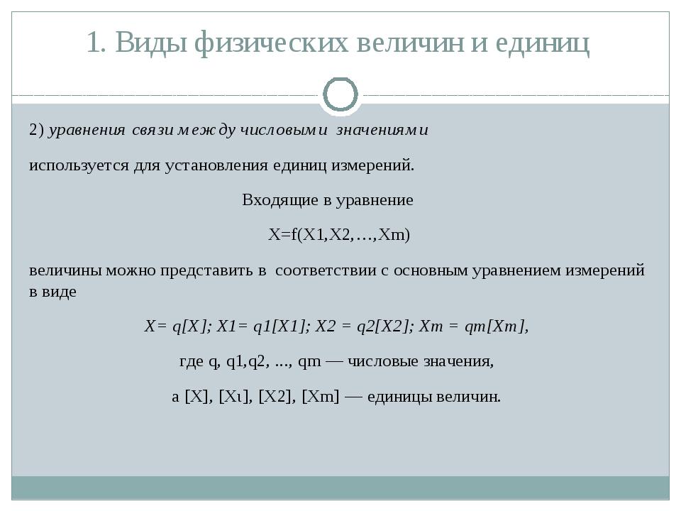 1. Виды физических величин и единиц 2) уравнения связи между числовыми значен...