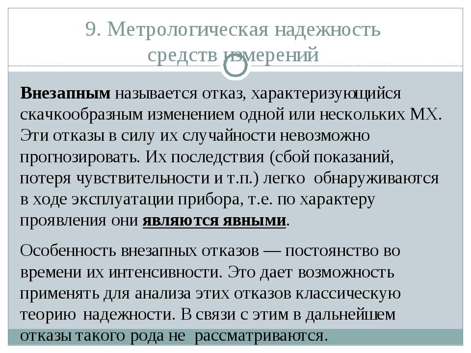 9. Метрологическая надежность средств измерений Внезапным называется отказ, х...