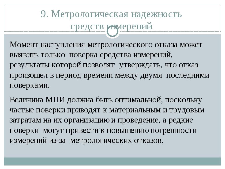 9. Метрологическая надежность средств измерений Момент наступления метрологич...