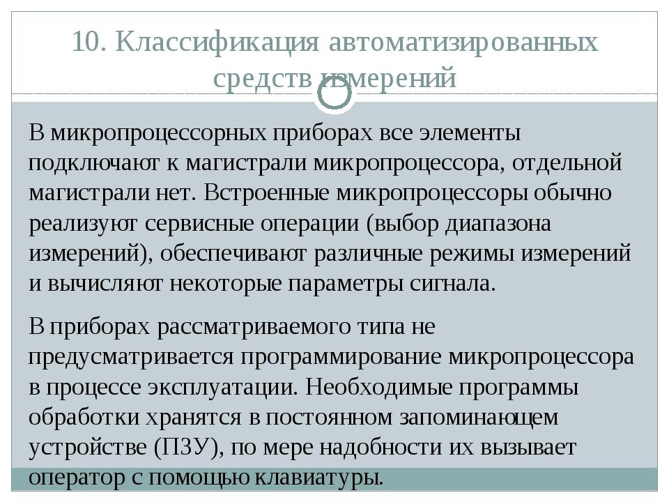 10. Классификация автоматизированных средств измерений В микропроцессорных пр...