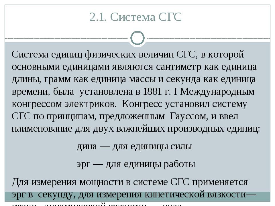 2.1. Система СГС Система единиц физических величин СГС, в которой основными е...