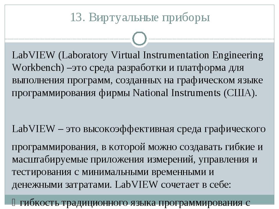 13. Виртуальные приборы LabVIEW (Laboratory Virtual Instrumentation Engineeri...