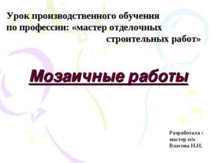 Мозаичные работы Урок производственного обучения по профессии: «мастер отдело