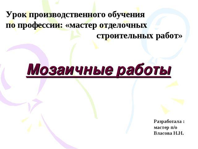 Мозаичные работы Урок производственного обучения по профессии: «мастер отдело...