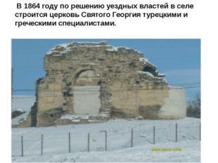 В 1864 году по решению уездных властей в селе строится церковь Святого Георг