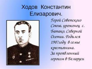 Ходов Константин Елизарович. Герой Советского Союза, уроженец с. Батако, Севе