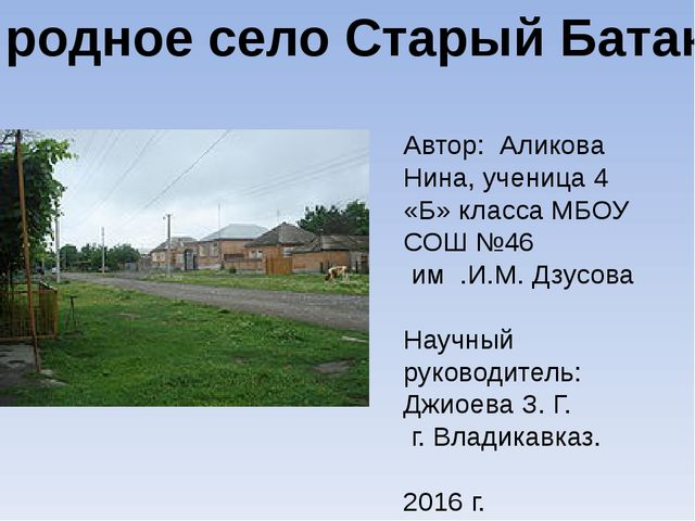 Моё родное село Старый Батакоюрт Автор: Аликова Нина, ученица 4 «Б» класса МБ...