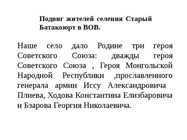 Подвиг жителей селения Старый Батакоюрт в ВОВ. Наше село дало Родине три геро...