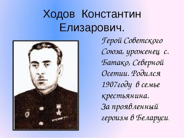 Ходов Константин Елизарович. Герой Советского Союза, уроженец с. Батако, Севе...