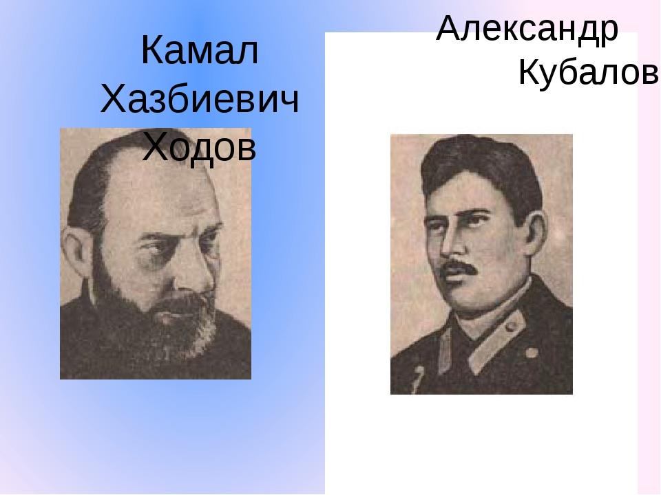 Александр Кубалов Камал Хазбиевич Ходов