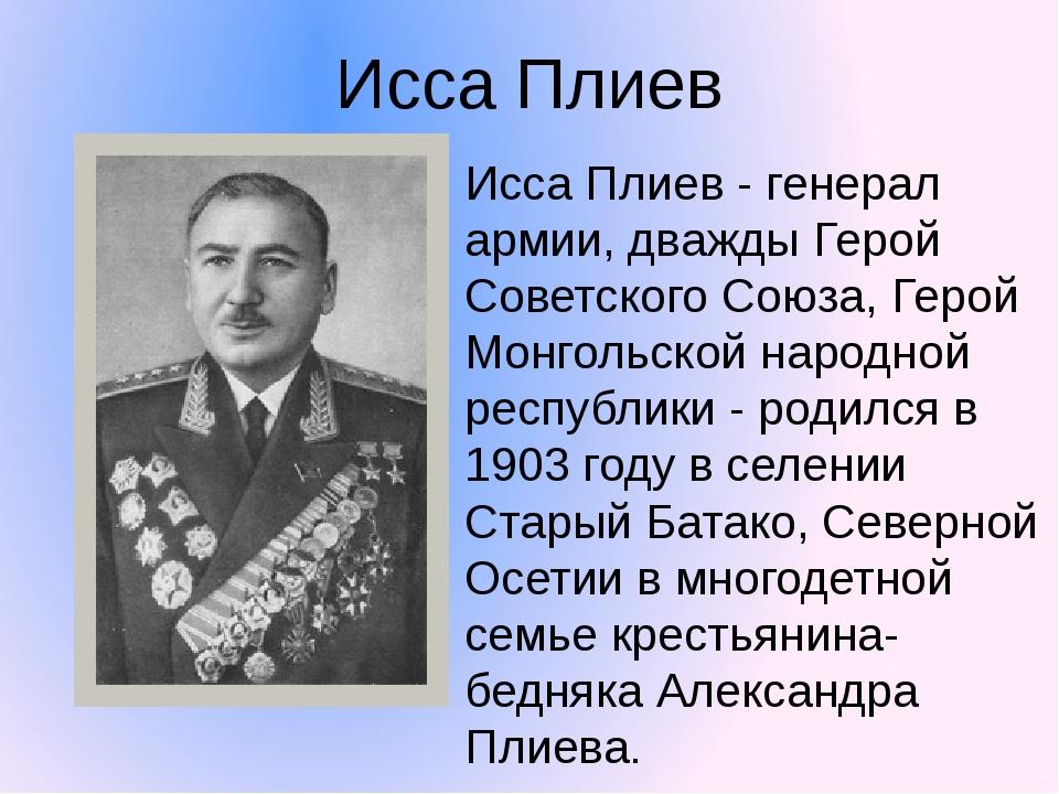 Исса Плиев - генерал армии, дважды Герой Советского Союза, Герой Монгольской...