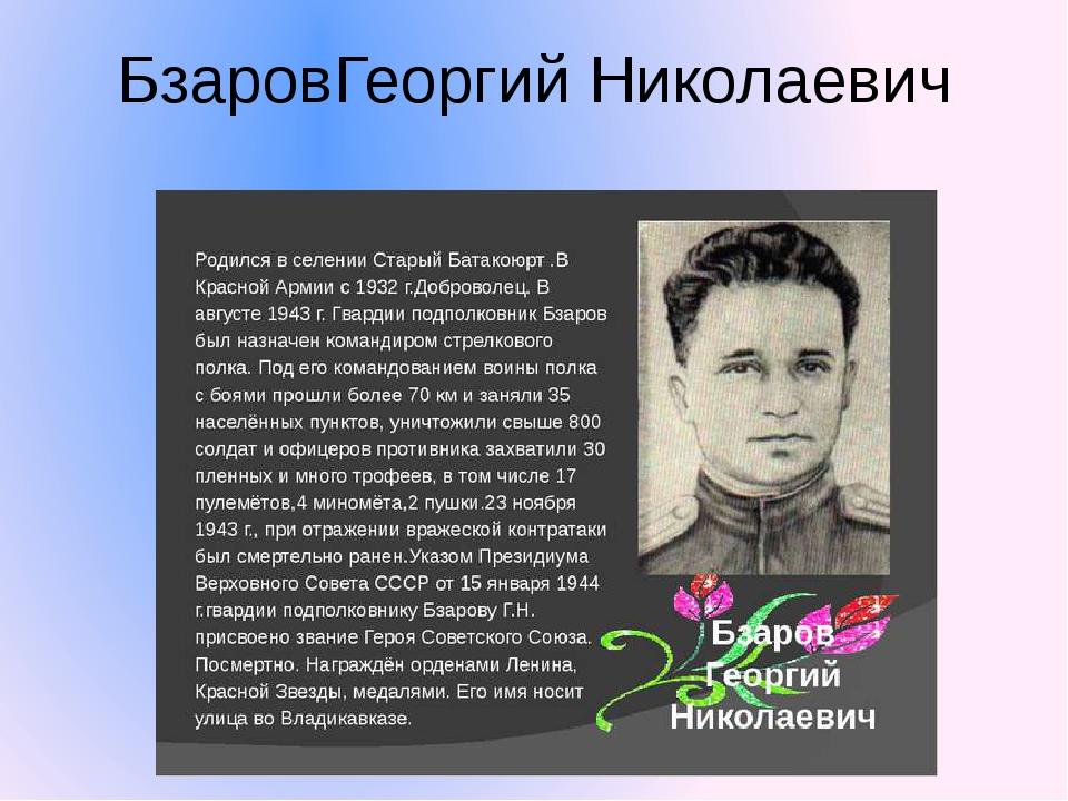 БзаровГеоргий Николаевич