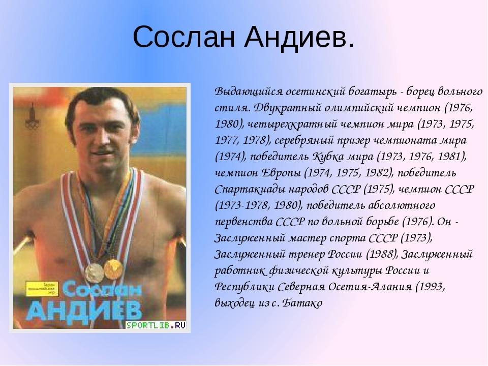 Сослан Андиев. Выдающийся осетинский богатырь - борец вольного стиля. Двукрат...