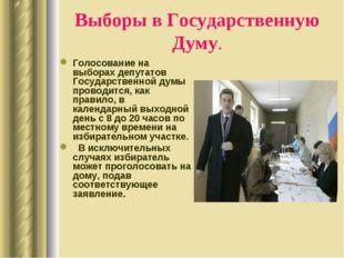 Выборы в Государственную Думу. Голосование на выборах депутатов Государственн