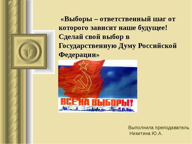«Выборы – ответственный шаг от которого зависит наше будущее! Сделай свой вы...
