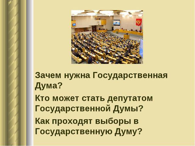 Зачем нужна Государственная Дума? Кто может стать депутатом Государственной Д...