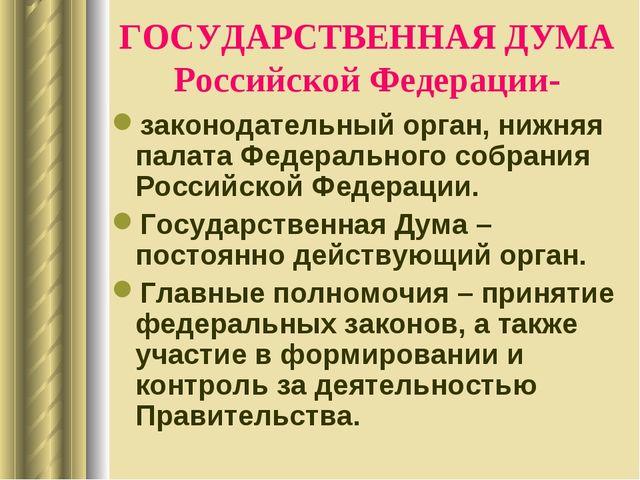 ГОСУДАРСТВЕННАЯ ДУМА Российской Федерации- законодательный орган, нижняя пала...