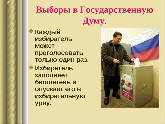 Выборы в Государственную Думу. Каждый избиратель может проголосовать только о...