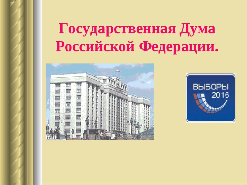 Государственная Дума Российской Федерации.