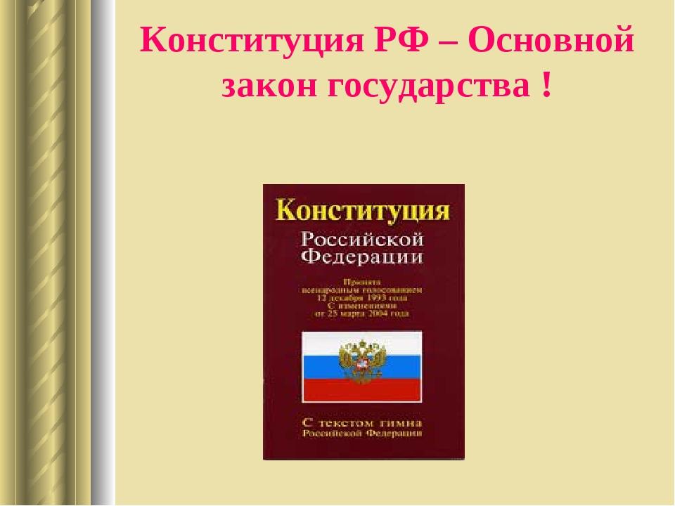 Конституция РФ – Основной закон государства !
