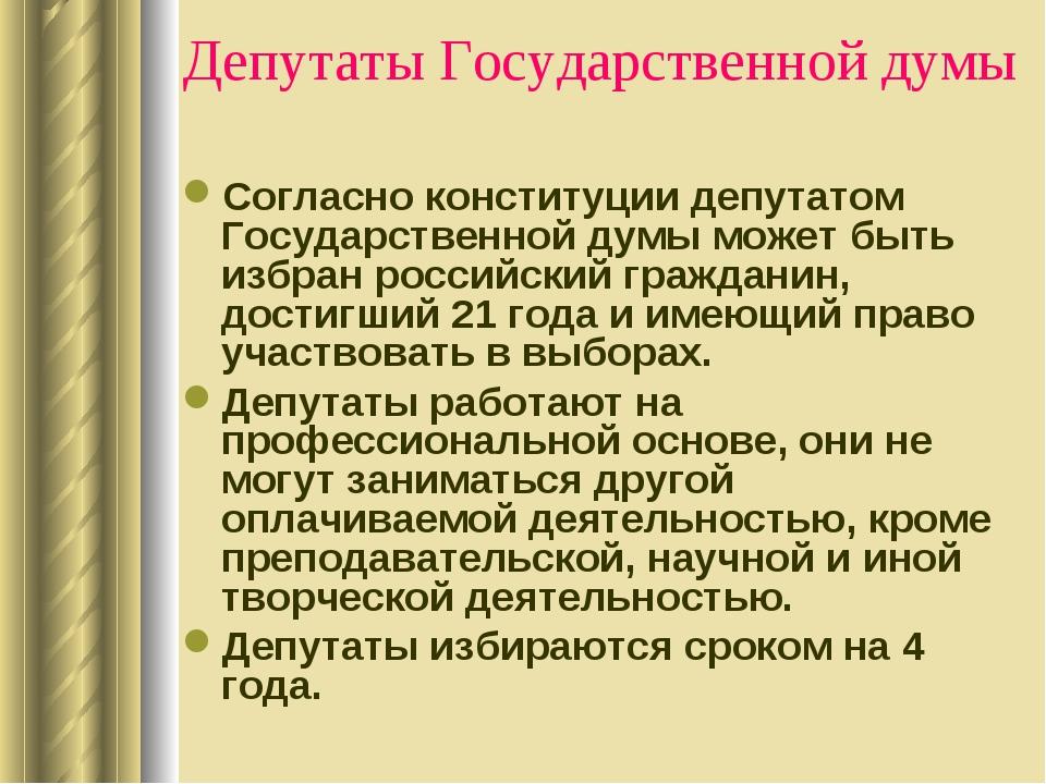 Депутаты Государственной думы Согласно конституции депутатом Государственной...