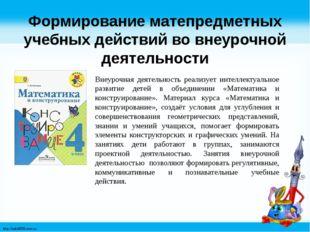 Формирование матепредметных учебных действий во внеурочной деятельности Внеур