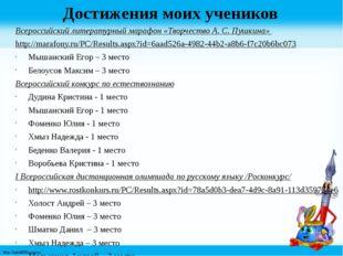Достижения моих учеников Всероссийский литературный марафон «Творчество А. С.