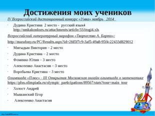 Достижения моих учеников IV Всероссийский дистанционный конкурс «Умка» ноябрь