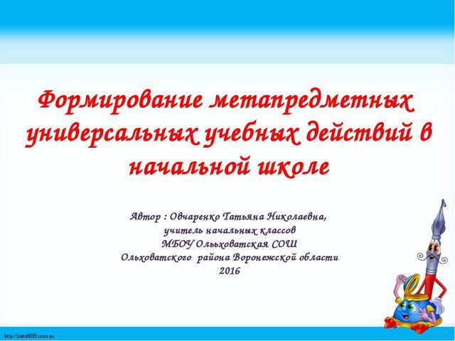 Формирование метапредметных универсальных учебных действий в начальной школе...