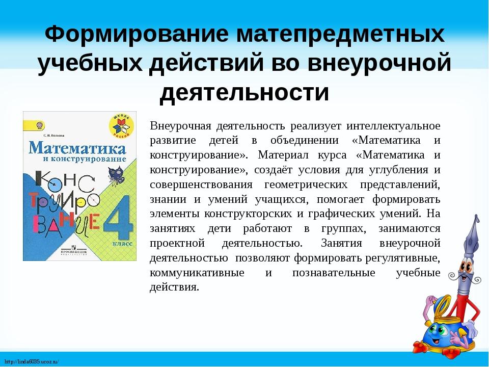 Формирование матепредметных учебных действий во внеурочной деятельности Внеур...