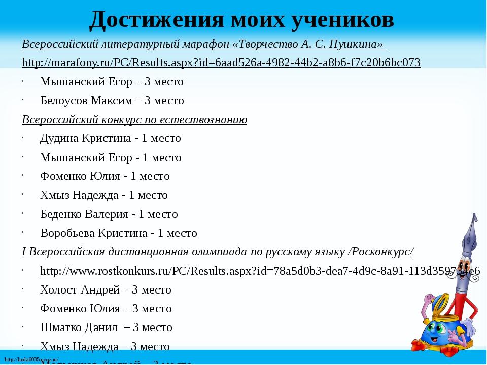 Достижения моих учеников Всероссийский литературный марафон «Творчество А. С....