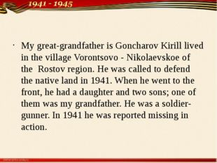My great-grandfather is Goncharov Kirill lived in the village Vorontsovo - N