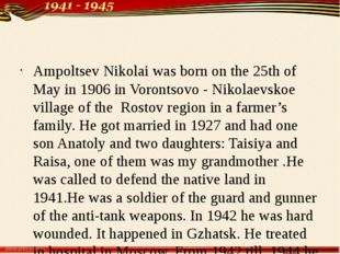 Ampoltsev Nikolai was born on the 25th of May in 1906 in Vorontsovo - Nikola