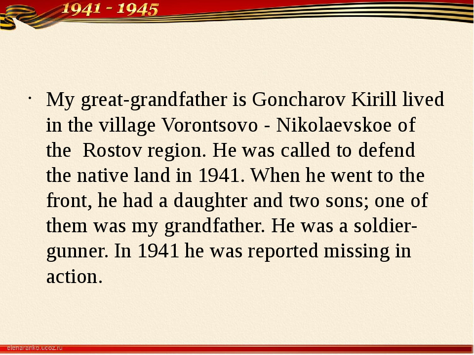 My great-grandfather is Goncharov Kirill lived in the village Vorontsovo - N...