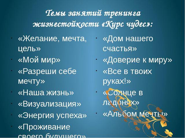 Темы занятий тренинга жизнестойкости «Курс чудес»: «Дом нашего счастья» «Дове...
